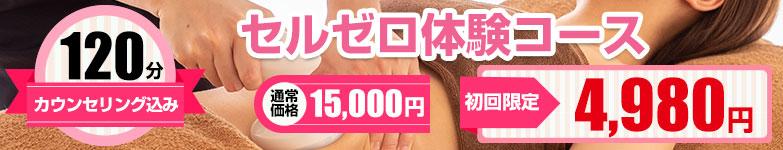 初回限定セルゼロ体験コース4980円