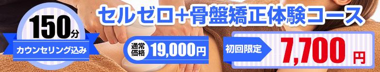 セルゼロ+骨盤矯正体験コース150分7700円