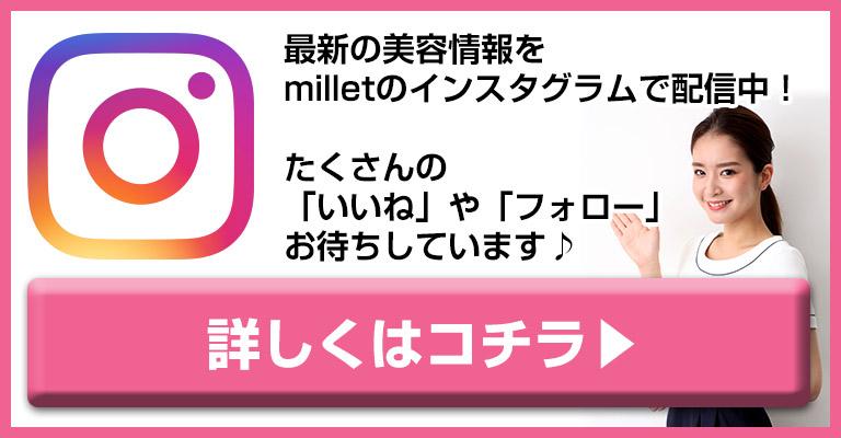 milletのインスタグラムはこちら