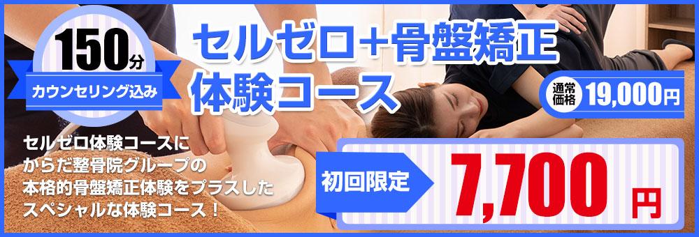 骨盤矯正+millet式ダイエット初回限定体験コース180分7700円