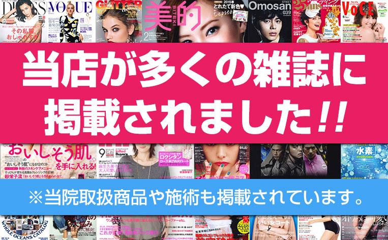 当店が多くの雑誌に掲載されました